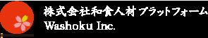 株式会社和食人材プラットフォーム Wahoku Inc.